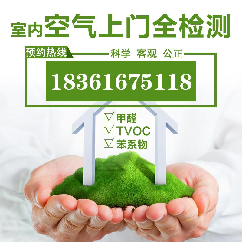 甲醛/苯系物/TVOC检测
