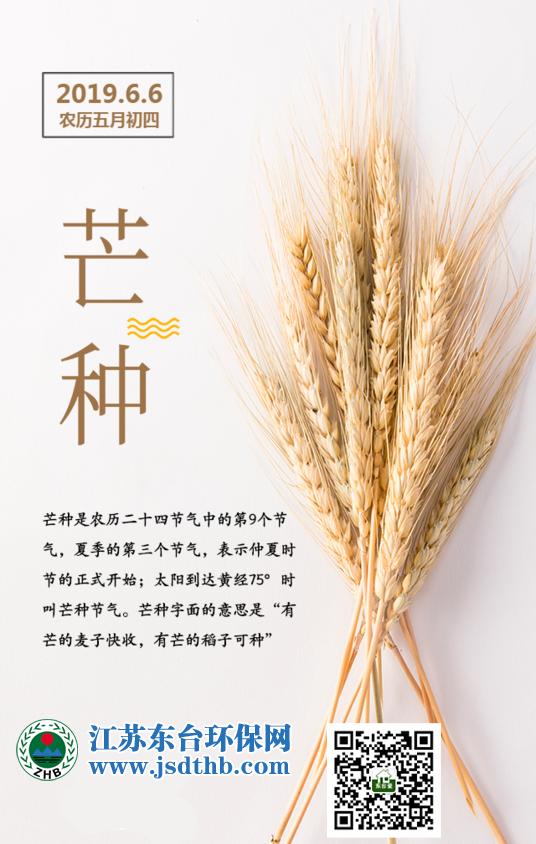 芒种时节,江苏雷火电竞官网app环保网提示您:注意新房甲醛危害!