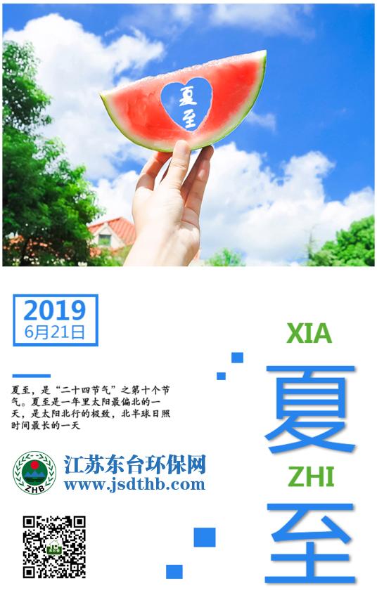 夏至时分,江苏亚虎app客户端下载环保网与您一起让亚虎电子游戏官网平台君滚蛋吧!