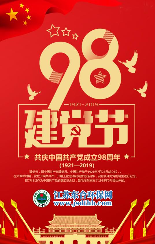 江苏雷火电竞官网app环保网祝贺党成立98周年!不忘初心砥砺前进